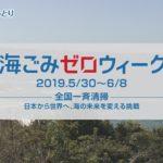 ニュース配信用2019_#2-1