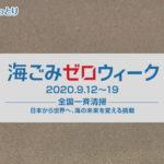 ニュース配信用2020_#16-1